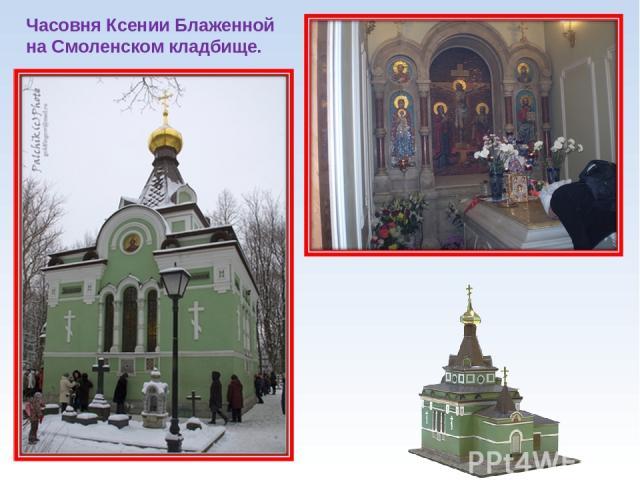 Часовня Ксении Блаженной на Смоленском кладбище.