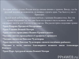 История любого уголка России всегда связана именно с храмом. Всюду, где бы русск