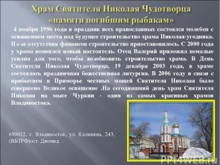 4 ноября 1996 года в праздник всех православных состоялся молебен с освящением м