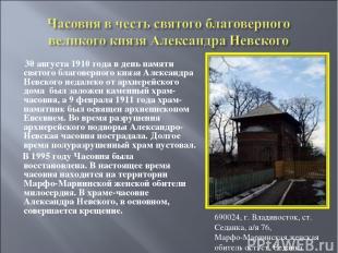 30 августа 1910 года в день памяти святого благоверного князя Александра Невског