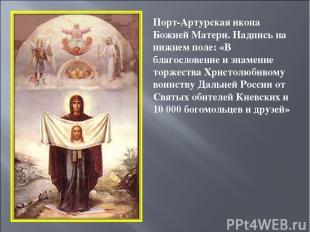 Порт-Артурская икона Божией Матери. Надпись на нижнем поле: «В благословение и з