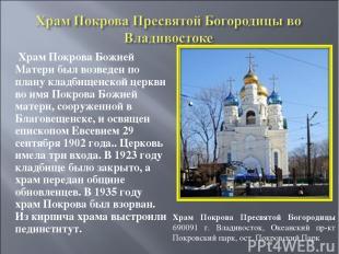 Храм Покрова Божией Матери был возведен по плану кладбищенской церкви во имя Пок