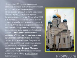 В сентябре 1991года архиепископ Николай объявил о сборе пожертвований на строите