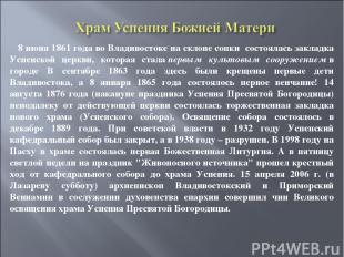 8 июня 1861 года во Владивостоке на склоне сопки состоялась закладка Успенской ц