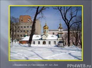 г.Владивосток, ул. Светланская, 65 ост. Лазо