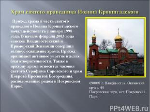 Приход храма в честь святого праведного Иоанна Кронштадского начал действовать с