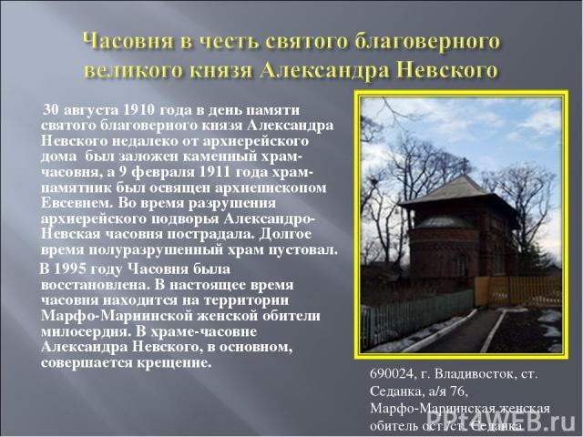 30 августа 1910 года в день памяти святого благоверного князя Александра Невского недалеко от архиерейского дома был заложен каменный храм-часовня, а 9 февраля 1911 года храм-памятник был освящен архиепископом Евсевием. Во время разрушения архиерейс…