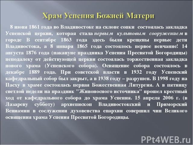 8 июня 1861 года во Владивостоке на склоне сопки состоялась закладка Успенской церкви, которая сталапервым культовым сооружениемв городе В сентябре 1863 года здесь были крещены первые дети Владивостока, а 8 января 1865 года состоялось первое венча…