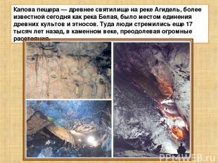 Капова пещера—древнее святилище на реке Агидель, более известной сегодня как р