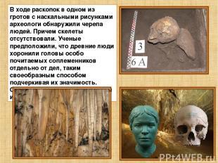 В ходе раскопок в одном из гротов с наскальными рисунками археологи обнаружили ч