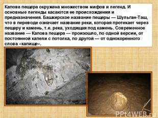 Капова пещера окружена множеством мифов и легенд. И основные легенды касаются ее