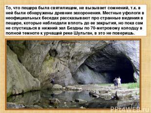 То, что пещера была святилищем, не вызывает сомнений, т.к. в ней были обнаружены