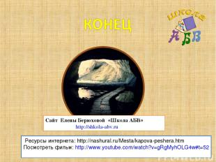 Ресурсы интернета: http://nashural.ru/Mesta/kapova-peshera.htm Посмотреть фильм: