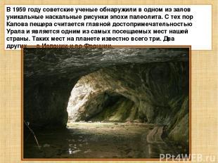 В 1959 году советские ученые обнаружили в одном из залов уникальные наскальные р