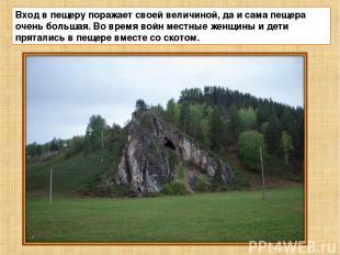 Вход в пещеру поражает своей величиной, да и сама пещера очень большая. Во время