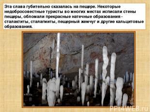 Эта слава губительно сказалась на пещере. Некоторые недобросовестные туристы во