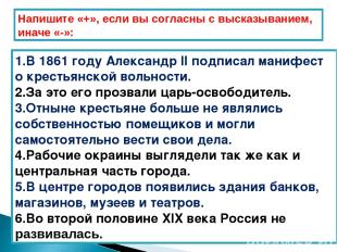 1.В 1861 году Александр II подписал манифест о крестьянской вольности. 2.За это