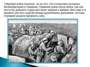 I Мировая война началась из-за того, что столкнулись интересы Великобритании и Г