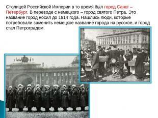 Столицей Российской Империи в то время был город Санкт – Петербург. В переводе с
