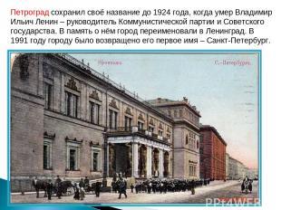 Петроград сохранил своё название до 1924 года, когда умер Владимир Ильич Ленин –