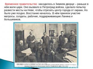Временное правительство находилось в Зимнем дворце – раньше в нём жили цари. Оно
