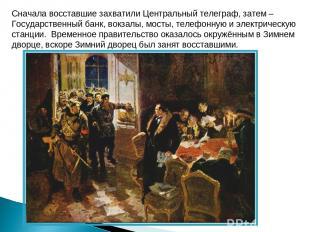 Сначала восставшие захватили Центральный телеграф, затем – Государственный банк,