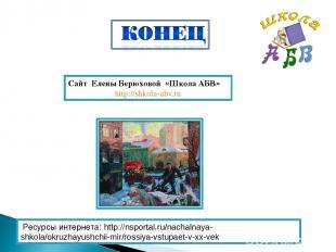 Ресурсы интернета: http://nsportal.ru/nachalnaya-shkola/okruzhayushchii-mir/ross