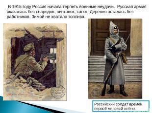 В 1915 году Россия начала терпеть военные неудачи. Русская армия оказалась без с