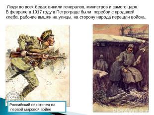 Люди во всех бедах винили генералов, министров и самого царя. В феврале в 1917 г