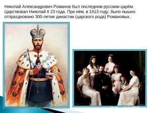 Николай Александрович Романов был последним русским царём. Царствовал Николай II