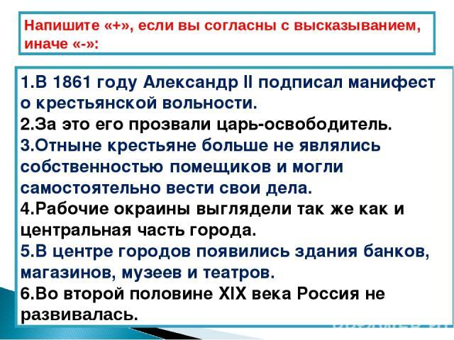 1.В 1861 году Александр II подписал манифест о крестьянской вольности. 2.За это его прозвали царь-освободитель. 3.Отныне крестьяне больше не являлись собственностью помещиков и могли самостоятельно вести свои дела. 4.Рабочие окраины выглядели так же…