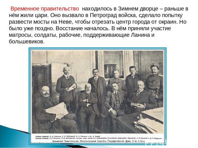 Временное правительство находилось в Зимнем дворце – раньше в нём жили цари. Оно вызвало в Петроград войска, сделало попытку развести мосты на Неве, чтобы отрезать центр города от окраин. Но было уже поздно. Восстание началось. В нём приняли участие…