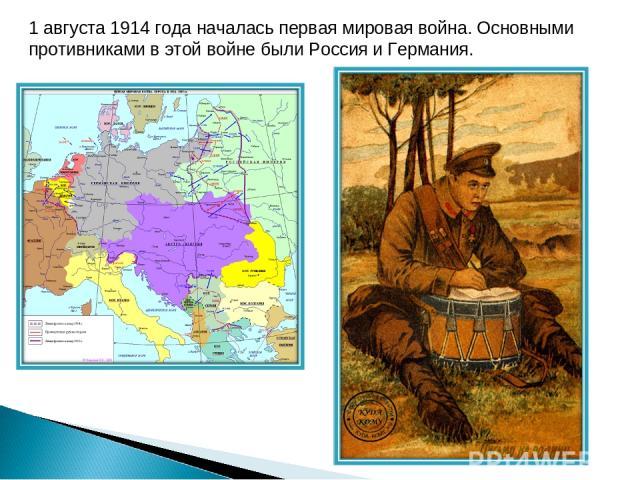 1 августа 1914 года началась первая мировая война. Основными противниками в этой войне были Россия и Германия.