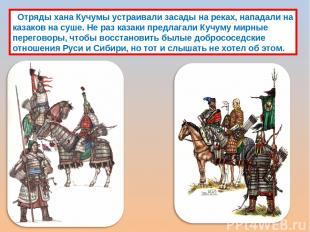 Отряды хана Кучумы устраивали засады на реках, нападали на казаков на суше. Не р