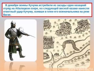 В декабре воины Кучума истребили из засады один казацкий отряд на Абалацком озер