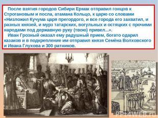 После взятия городов Сибири Ермак отправил гонцов к Строгановым и посла, атамана