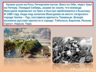 Казаки ушли на Русь Печерским путем. Вниз по Оби, через Урал на Печеру. Покидая