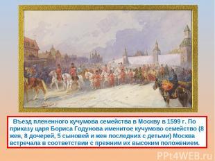 Въезд плененного кучумова семейства в Москву в 1599 г. По приказу царя Бориса Го