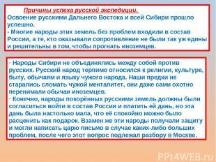 Причины успеха русской экспедиции. Освоение русскими Дальнего Востока и всей Сиб