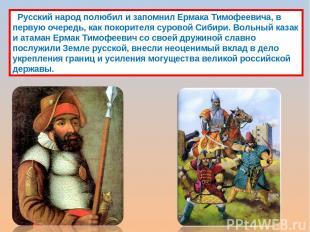 Русский народ полюбил и запомнил Ермака Тимофеевича, в первую очередь, как покор