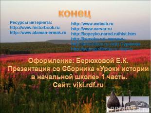 Ресурсы интернета: http://www.historbook.ru http://www.ataman-ermak.ru http://ww