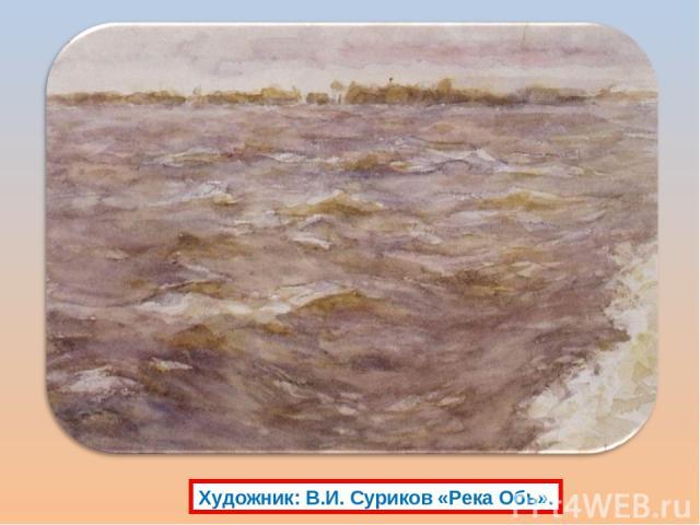 Художник: В.И. Суриков «Река Обь».