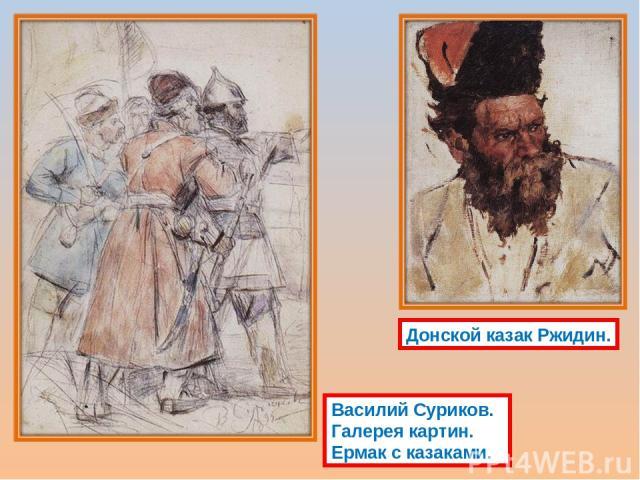 Василий Суриков. Галерея картин. Ермак с казаками. Донской казак Ржидин.
