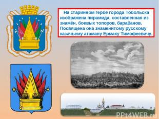 На старинном гербе города Тобольска изображена пирамида, составленная из знамён,