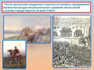 После нескольких неудачных попыток остановить продвижение казаков Кучум дал им р