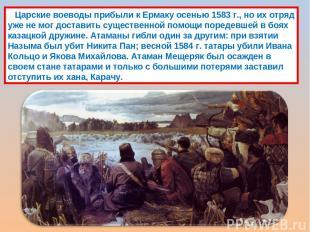 Царские воеводы прибыли к Ермаку осенью 1583 г., но их отряд уже не мог доставит