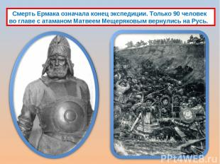 Смерть Ермака означала конец экспедиции. Только 90 человек во главе с атаманом М