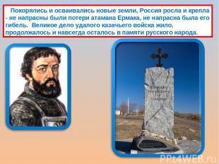 Покорялись и осваивались новые земли, Россия росла и крепла - не напрасны были п