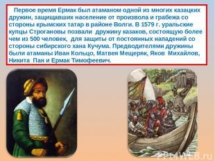 Первое время Ермак был атаманом одной из многих казацких дружин, защищавших насе