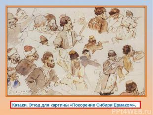 Казаки. Этюд для картины «Покорение Сибири Ермаком».